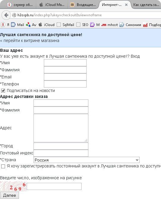 Заявка с сайта h2ospb.ru